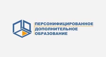 Портал персонифицированного дополнительного образования Кабардино-Балкарской Республики